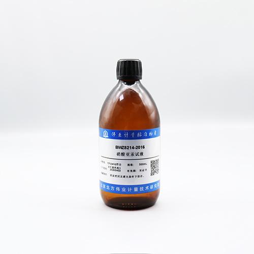 硝酸亚汞试液