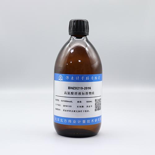 高氯酸溶液标准物质