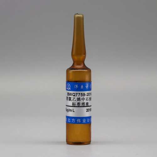 四氯乙烯中石油类标准溶液(红外法,适用HJ 637-2018)