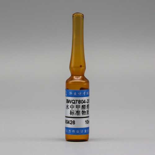 水中甲醛溶液标准物质