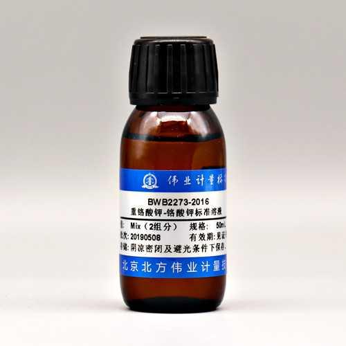 重铬酸钾-铬酸钾标准溶液