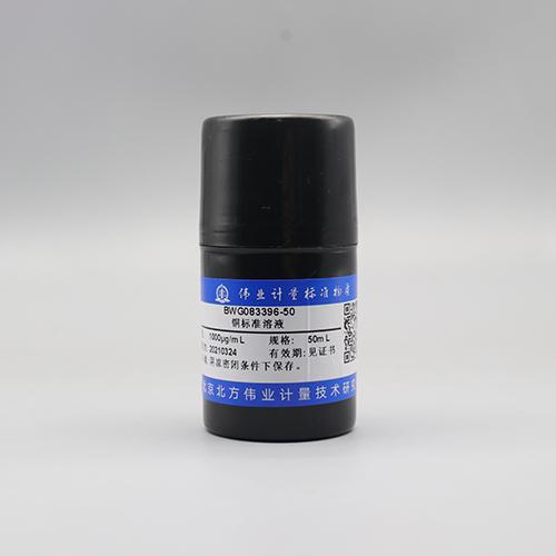铜标准溶液