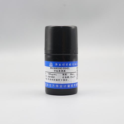 锌标准溶液