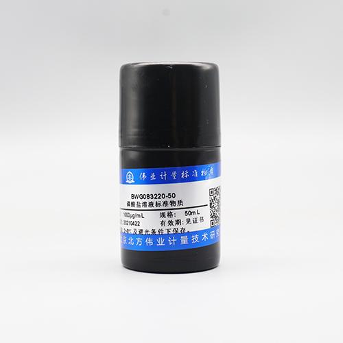 磷酸盐(磷酸根)溶液标准物质