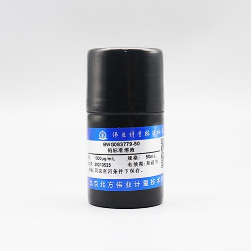 铅标准溶液