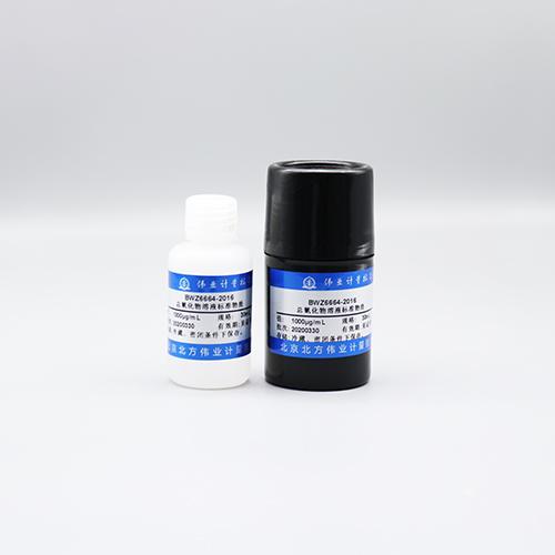 总氰化物溶液标准物质