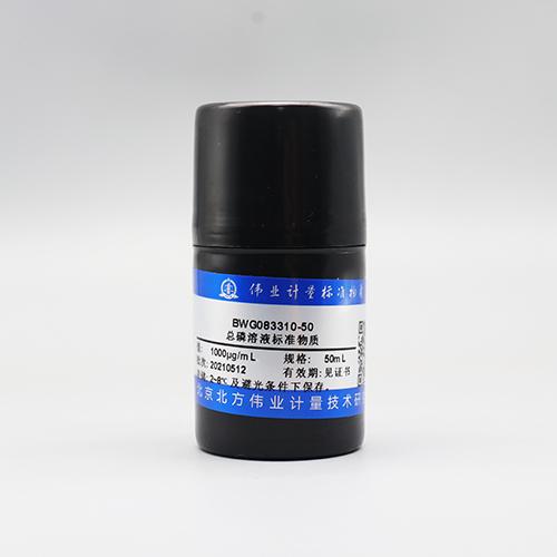 总磷溶液标准物质