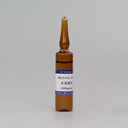 亚氯酸盐溶液标准物质