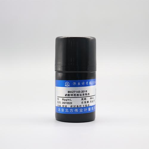 硝酸钾溶液标准物质
