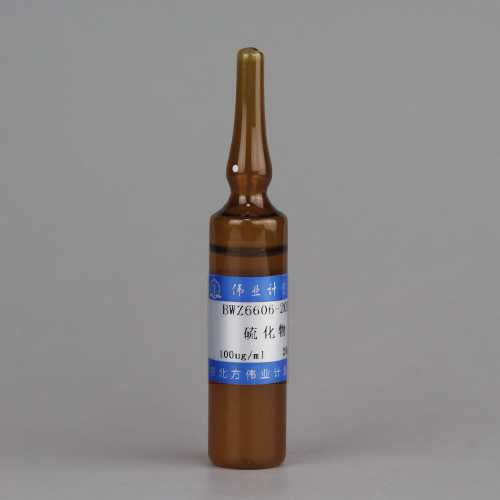 硫化物溶液标准物质