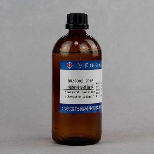 硝酸银溶液标准物质