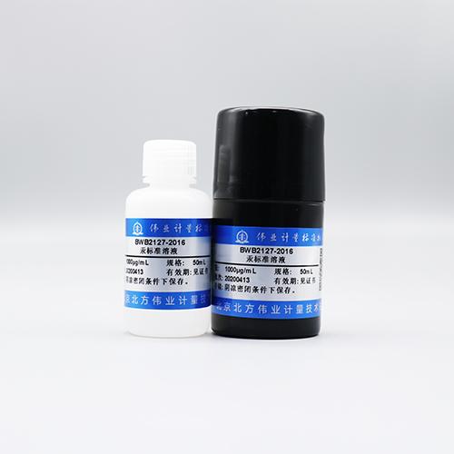 汞标准溶液
